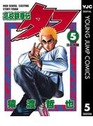 高校鉄拳伝タフ 5(ヤングジャンプコミックスDIGITAL)