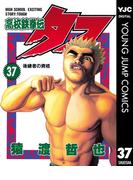 高校鉄拳伝タフ 37(ヤングジャンプコミックスDIGITAL)