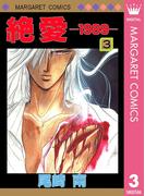 絶愛―1989― 3(マーガレットコミックスDIGITAL)