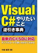 VisualC# やりたいこと逆引き事典(日経BP Next ICT選書)(日経BP Next ICT選書)
