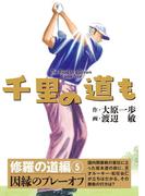 千里の道も 修羅の道編(5) 因縁のプレーオフ(ゴルフダイジェストコミックス)