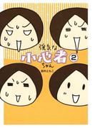 強気な小心者ちゃん 2(コミックエッセイ)