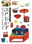 江戸おかず 12ヵ月のレシピ 季節を味わい体が喜ぶ(講談社のお料理BOOK)
