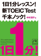 1日1分レッスン!新TOEIC Test 千本ノック!(祥伝社黄金文庫)