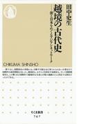 越境の古代史 ――倭と日本をめぐるアジアンネットワーク(ちくま新書)
