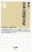 日本の深層文化(ちくま新書)