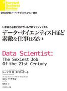 いま最も必要とされているプロフェッショナル データ・サイエンティストほど素敵な仕事はない(DIAMOND ハーバード・ビジネス・レビュー論文)