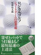 ロジカルゴルフ ショートゲームの思考術