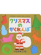 クリスマスのかくれんぼ