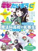 コミック電撃だいおうじ VOL.12(コミック電撃だいおうじ)