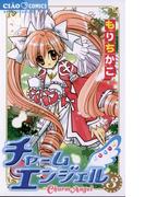 チャームエンジェル 3(ちゃおコミックス)