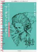 マーガレット・サッチャー ――「鉄の女」と言われた信念の政治家