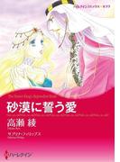 シークとプリンスセット(ハーレクインコミックス)