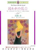 囚われの花 セット(ハーレクインコミックス)