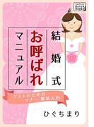 結婚式お呼ばれマニュアル(impress QuickBooks)