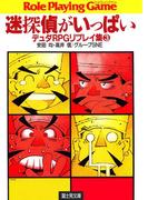 デュダRPGリプレイ集3 迷探偵がいっぱい(富士見ドラゴンブック)