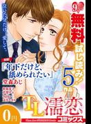 TL濡恋コミックス 無料試し読みパック 2014年9月号(Vol.9)(TL濡恋コミックス)