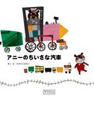 アニーのちいさな汽車(BOOKS POOKA)
