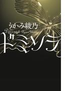 ドミソラ(幻冬舎単行本)