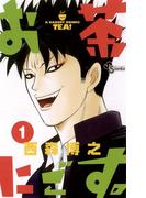 【セット商品】お茶にごす。 全11巻 ≪完結≫(少年サンデーコミックス)