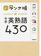 中学英熟語430 新版