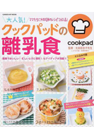 大人気!クックパッドの離乳食 ママたちに大好評のレシピ160品!