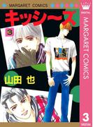 キッシ~ズ 3(マーガレットコミックスDIGITAL)
