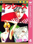 キッシ~ズ 4(マーガレットコミックスDIGITAL)
