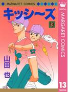キッシ~ズ 13(マーガレットコミックスDIGITAL)