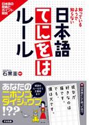 日本語てにをはルール