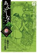 あんどーなつ 江戸和菓子職人物語 19(ビッグコミックス)
