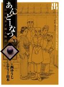 あんどーなつ 江戸和菓子職人物語 20(ビッグコミックス)