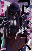 今際の国のアリス 11(少年サンデーコミックス)