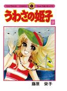 うわさの姫子 9(てんとう虫コミックス)