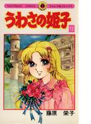 うわさの姫子 12(てんとう虫コミックス)