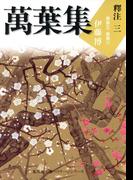 萬葉集釋注三(集英社文庫版)(集英社文庫)
