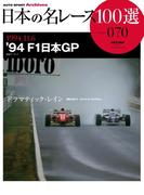 日本の名レース100選 Vol.070(サンエイムック AUTO SPORT Archives)