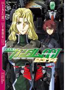 機動戦士ガンダム00I 2314(角川コミックス・エース)