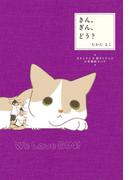きん、ぎん、どう? 夫きんさん&猫ぎんさんの日常観察まんが(コミックエッセイ)
