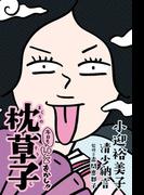 本日もいとをかし!! 枕草子(コミックエッセイ)