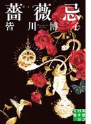薔薇忌(実業之日本社文庫)