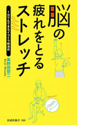 脳の疲れをとるストレッチ~1分でもできるイライラ解消術(扶桑社新書)
