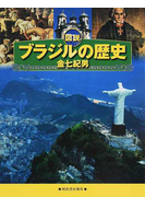 図説ブラジルの歴史