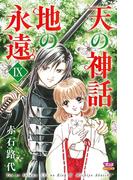 天の神話 地の永遠 IX(ボニータコミックス)