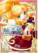 触手姫1(ヴァルキリーコミックス)