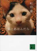 猫とあほんだら(講談社文庫)