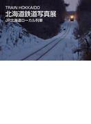 TRAIN HOKKAIDO 北海道鉄道写真展 JR北海道ローカル列車