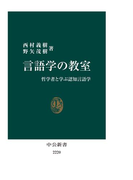 言語学の教室 哲学者と学ぶ認知言語学(中公新書)