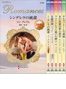 ハーレクイン・ロマンスセット 6(ハーレクイン・デジタルセット)