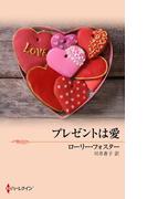 プレゼントは愛(マイ・バレンタイン)